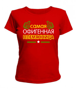 Женская футболка Офигенная Племянница