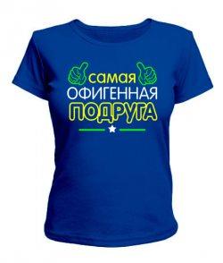 Женская футболка Офигенная Подруга
