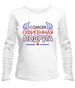 Женский лонгслив Офигенная Подруга