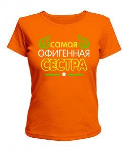 Женская футболка Офигенная Сестра