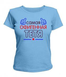 Женская футболка Офигенная Тетя