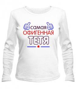 Женский лонгслив Офигенная Тетя