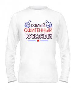 Мужской Лонгслив Офигенный Крестный