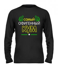 Мужской Лонгслив Офигенный Кум