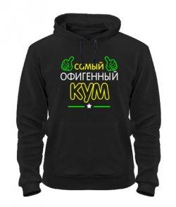 Толстовка Офигенный Кум