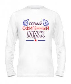 Мужской Лонгслив Офигенный Муж
