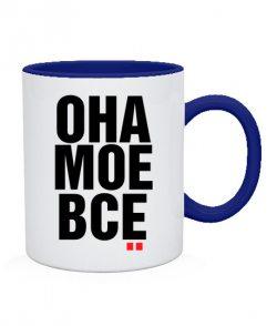 Чашка Он, она моё всё (для него)