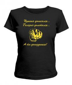Женская футболка Пушкин дописался...
