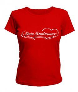 Женская футболка С Днем Влюбленных!