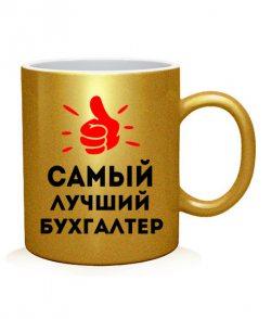 Чашка арт Самый лучший бухгалтер Вариант №1