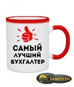 Чашка хамелеон Самый лучший бухгалтер Вариант №1