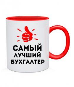 Чашка Самый лучший бухгалтер Вариант №1