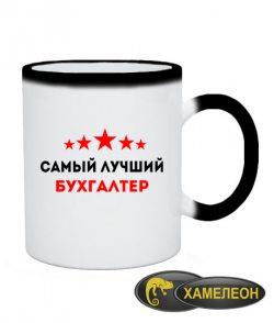 Чашка хамелеон Самый лучший бухгалтер Вариант №2