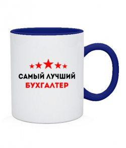 Чашка Самый лучший бухгалтер Вариант №2