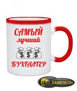 Чашка хамелеон Самый лучший бухгалтер Вариант №3