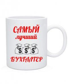 Чашка Самый лучший бухгалтер Вариант №3