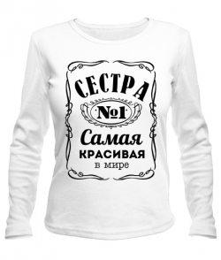 Женский лонгслив Сестра №1