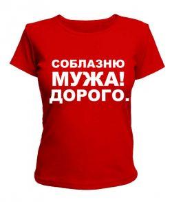 Женская футболка Соблазню мужа!Дорого