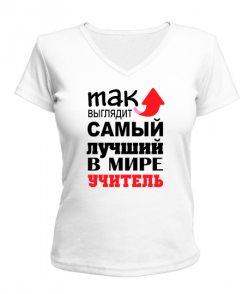 Женская футболка с V-образным вырезом Самый лучший учитель