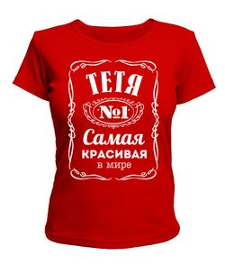 Женская футболка Тетя №1