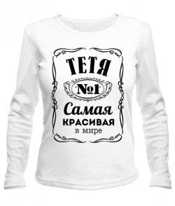 Женский лонгслив Тетя №1