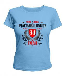 Женская футболка Вместе счастливы 34 года