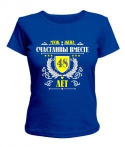Женская футболка Вместе счастливы 48 лет