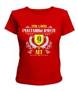 Женская футболка Вместе счастливы 9 лет