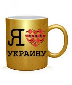Чашка арт Я люблю Украину-Вышиванка