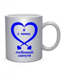 Чашка арт Я с ними (для него)