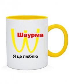 Чашка Шаурма-Я це люблю!