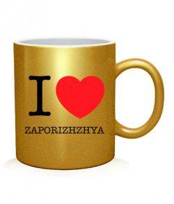 Чашка арт I love Zaporizhzhya