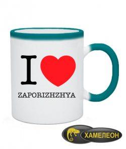 Чашка хамелеон I love Zaporizhzhya
