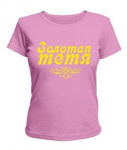 Женская футболка Золотая тетя