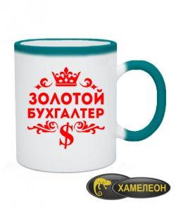 Чашка хамелеон Золотой бухгалтер
