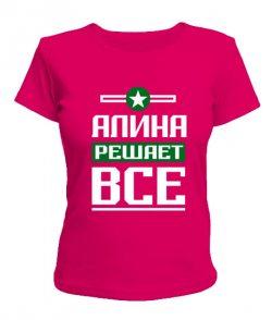 Женская футболка Алина решает всё
