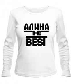 Женский лонгслив Алина the best