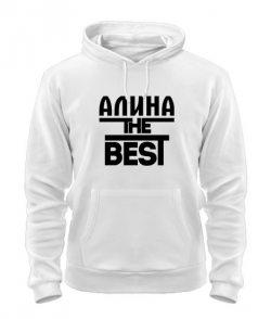 Толстовка Алина the best