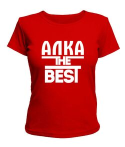 Женская футболка Алка the best