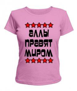 Женская футболка Аллы правят миром