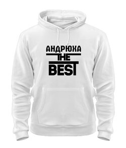 Толстовка Андрюха the best