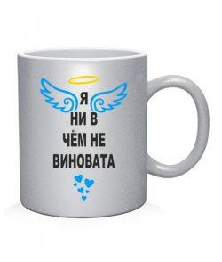 Чашка арт Ангел и Черт (для нее)