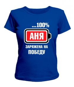 Женская футболка Аня заряжена на победу