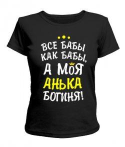 Женская футболка Моя Анька богиня