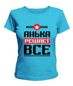 Женская футболка Анька решает всё