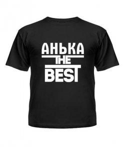 Футболка детская Анька the best