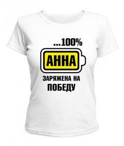 Женская футболка Анна заряжена на победу