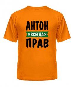 Мужская Футболка Антон всегда прав