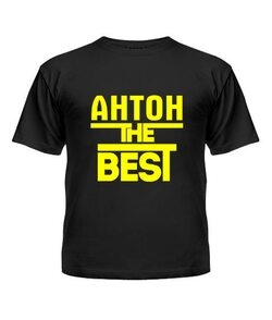 Футболка детская Антон the best