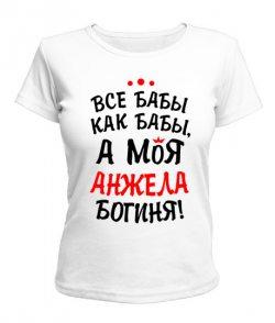 Женская футболка Моя Анжела богиня
